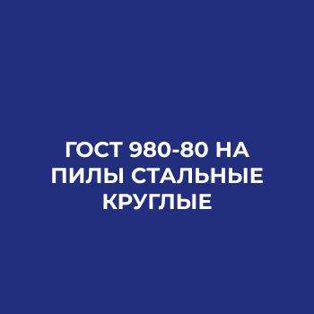ГОСТ 980-80 на пилы стальные круглые