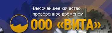 "ООО ""Вита"""